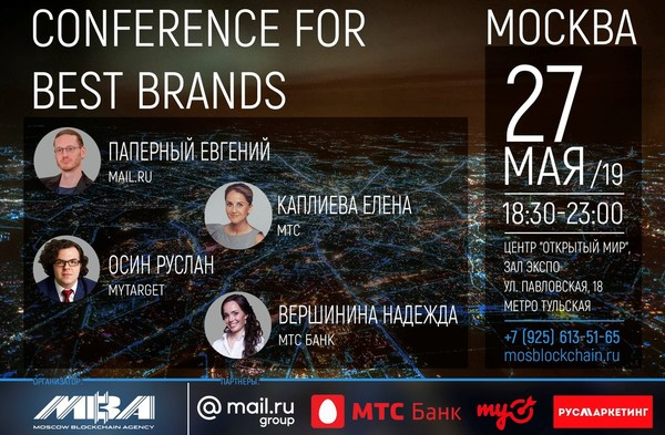 Конференция для онлайн- и офлайн-ритейла: CONFERENCE FOR BEST BRANDS
